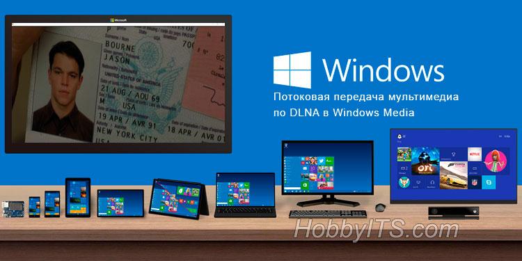 translyaciya-video-s-kompyutera-na-televizor-po-windows-media.jpg