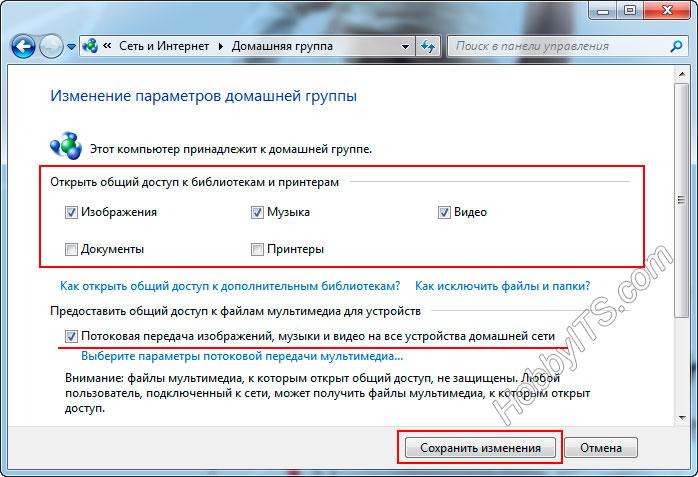translyaciya-video-s-kompyutera-na-televizor-po-windows-media-img6.jpg