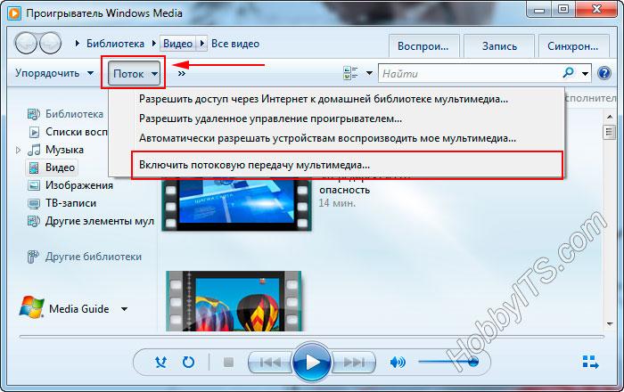 translyaciya-video-s-kompyutera-na-televizor-po-windows-media-img7.jpg