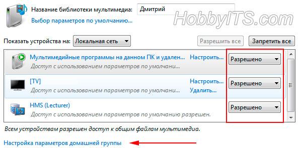 translyaciya-video-s-kompyutera-na-televizor-po-windows-media-img5.jpg