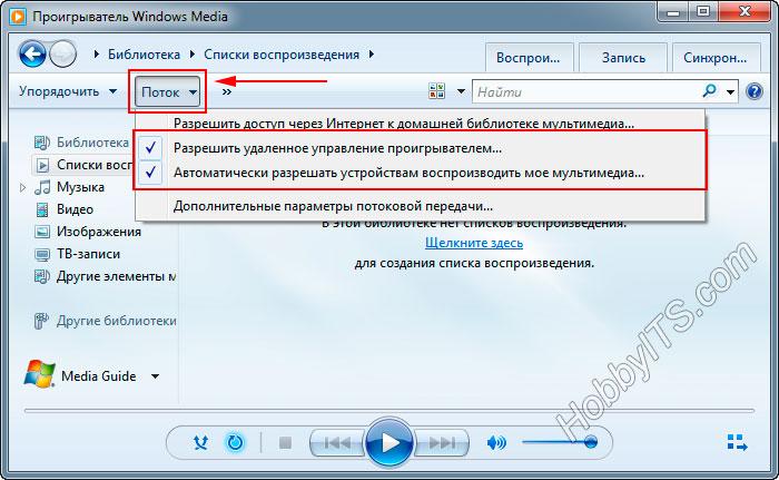 translyaciya-video-s-kompyutera-na-televizor-po-windows-media-img2.jpg
