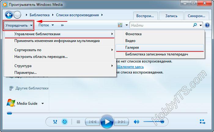 translyaciya-video-s-kompyutera-na-televizor-po-windows-media-img3.jpg