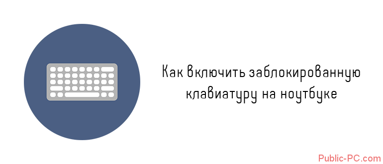 Kak-vkluchit-zablokirovanuu-klaviaturu-na-noutbuke.png