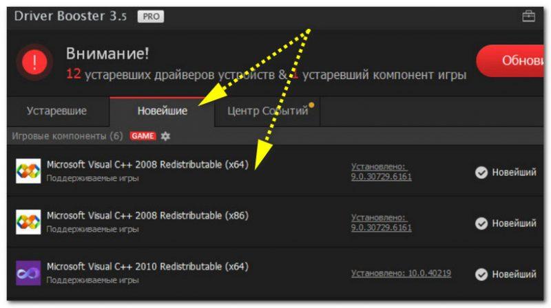 Driver-Booster-obnovlyaet-pomimo-drayverov-vse-neobhodimyie-biblioteki-dlya-igr-800x448.jpg