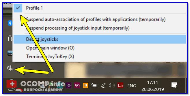 Byistroe-pereklyuchenie-profiley.png