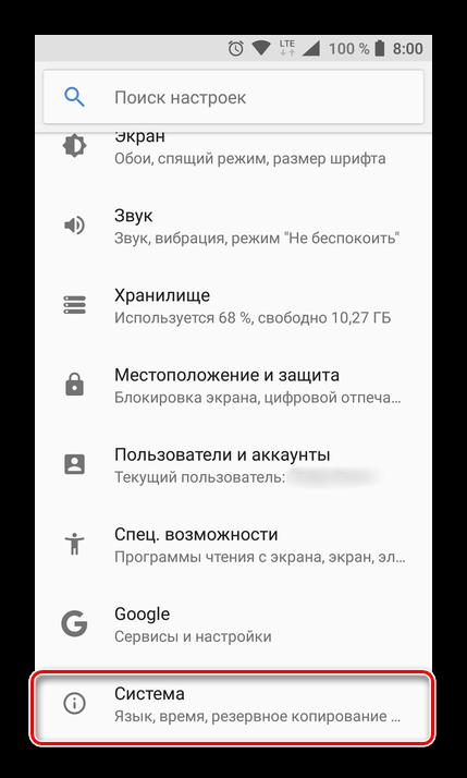 Vhod-v-nastroyki-sistemyi-na-Android.png
