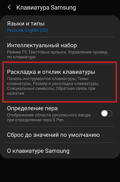 kak-ubrat-vibracziyu-na-klaviature-pri-nabore-teksta-na-smartfone-android4.png