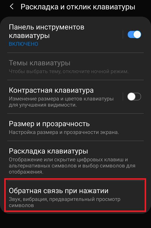kak-ubrat-vibracziyu-na-klaviature-pri-nabore-teksta-na-smartfone-android5.png