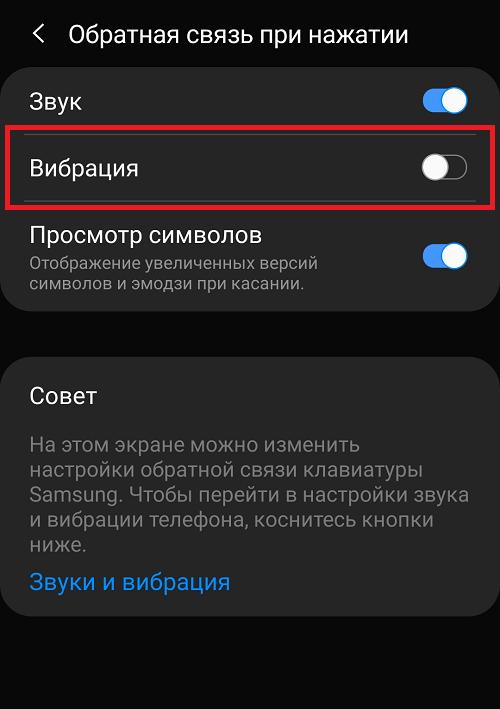 kak-ubrat-vibracziyu-na-klaviature-pri-nabore-teksta-na-smartfone-android6.png