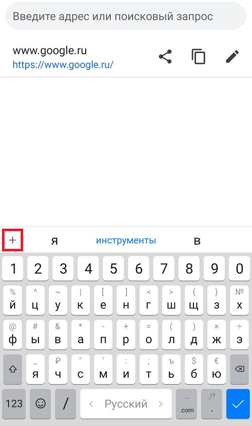 kak-ubrat-vibracziyu-na-klaviature-pri-nabore-teksta-na-smartfone-android7.png