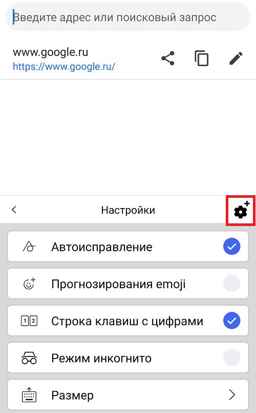kak-ubrat-vibracziyu-na-klaviature-pri-nabore-teksta-na-smartfone-android9.png