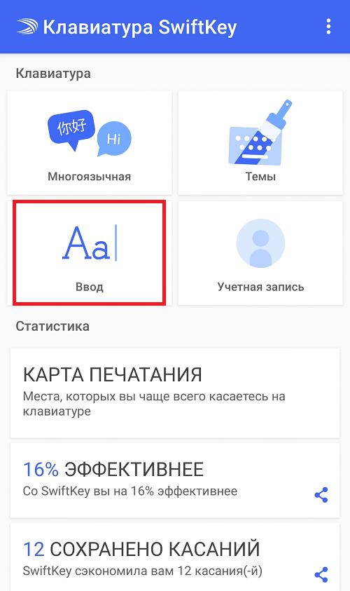 kak-ubrat-vibracziyu-na-klaviature-pri-nabore-teksta-na-smartfone-android10.png