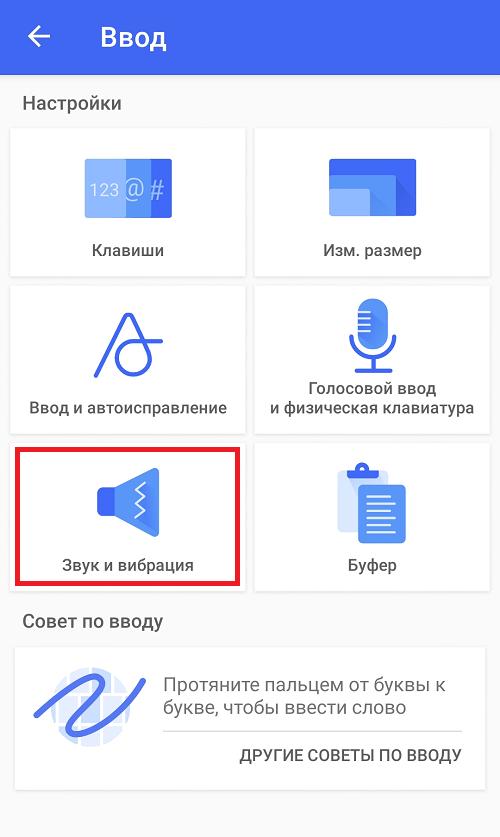 kak-ubrat-vibracziyu-na-klaviature-pri-nabore-teksta-na-smartfone-android11.png