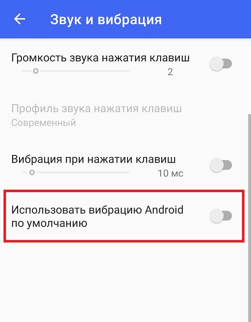 kak-ubrat-vibracziyu-na-klaviature-pri-nabore-teksta-na-smartfone-android12.png