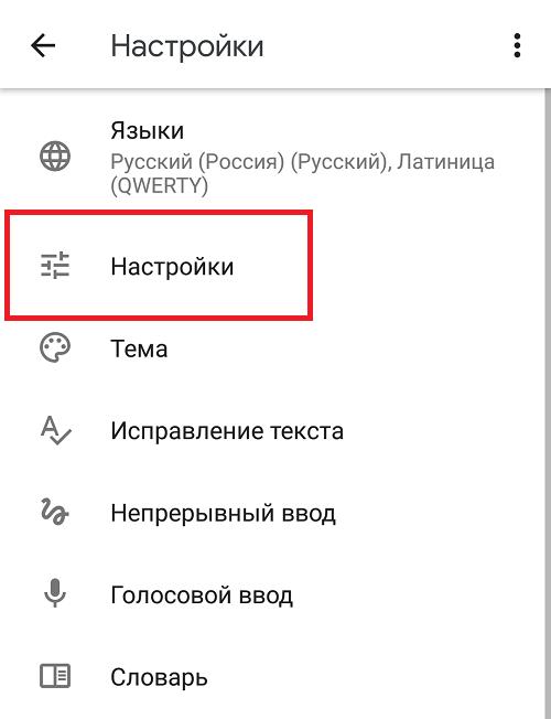 kak-ubrat-vibracziyu-na-klaviature-pri-nabore-teksta-na-smartfone-android14.png