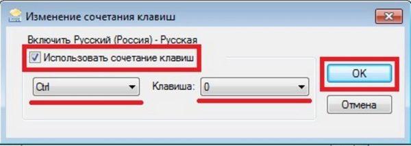 Stavim-galochku-na-Ispol-zovat-sochetanie-klavish--e1520929278766.jpg