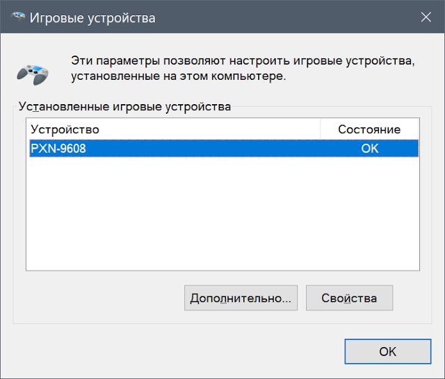 DirectInput.png