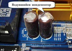 kondensator-vzdulsya-300x210.jpg