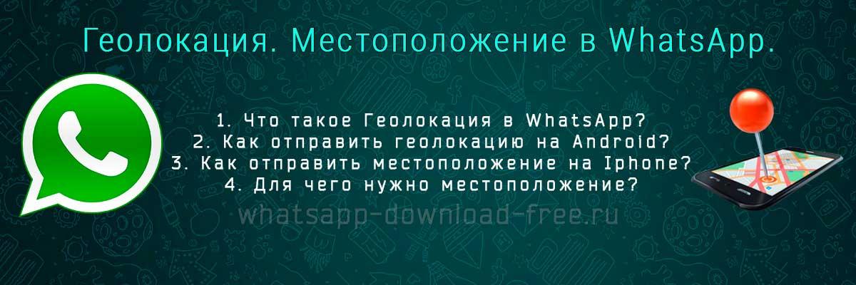 whatsapp-geolokaciya-head.jpg