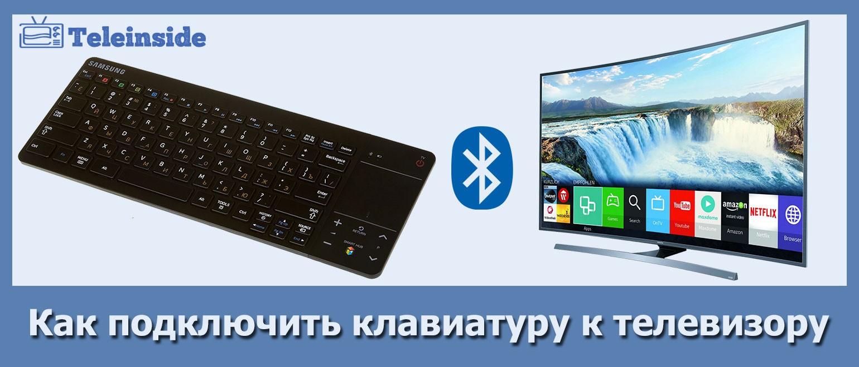 kak-podklyuchit-klaviaturu-k-televizoru.jpg