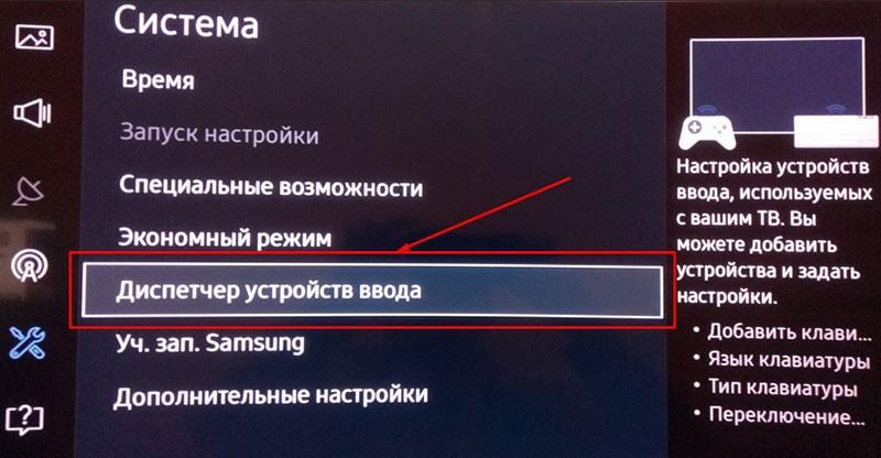 kak-podklyuchit-besprovodnuyu-klaviaturu-k-televizoru.jpg