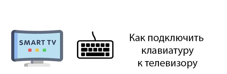 tv-keyboard-logo-e1576928965482.png