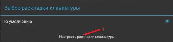 BlueStacks-default-keyboard-layout.jpg