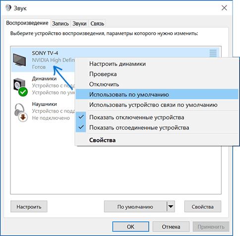 set-hdmi-audio-output-as-default-windows.png
