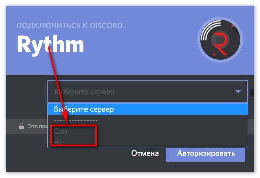 spisok-serverov-na-diskord.png