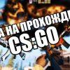 karty-na-prokhozhdeniye-ks-go-e1557087683911-100x100.jpg