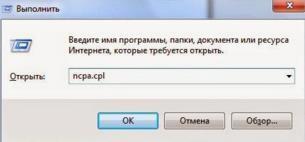 414387801-vvodim-imya-fajla-ncpa-cpl.jpg