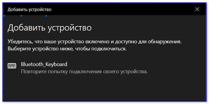 Esli-voznikla-oshibka-povtorite-podklyuchenie-svoego-ustroystva.png