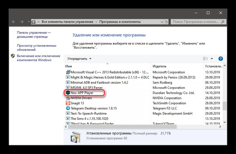 Nox-Player-v-spiske-programm-e1571229630993.png