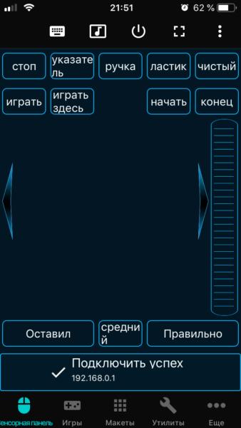 uspeshnoe-podklyuchenie-338x600.png