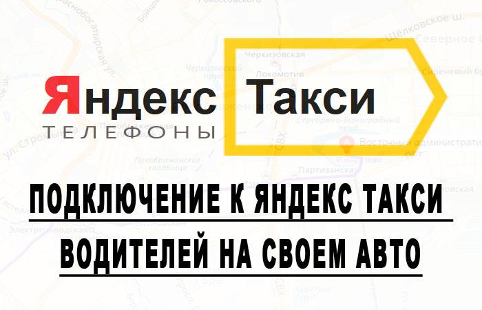 podklyuchenie-k-yandeks-taksi-na-svoem-avto.jpg