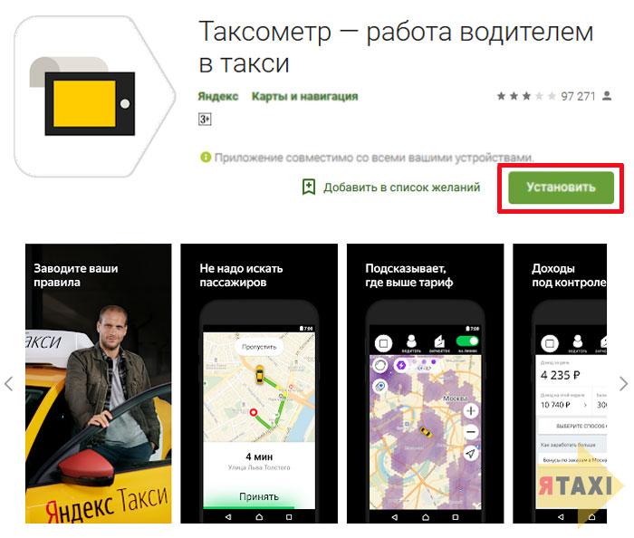 usloviya-raboty-v-yandeks-taksi-2.jpg