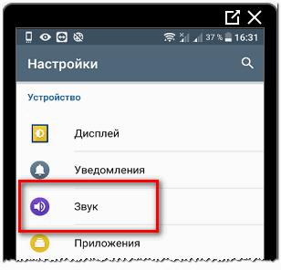 nastroyki-zvuk-telefon-instagram.png