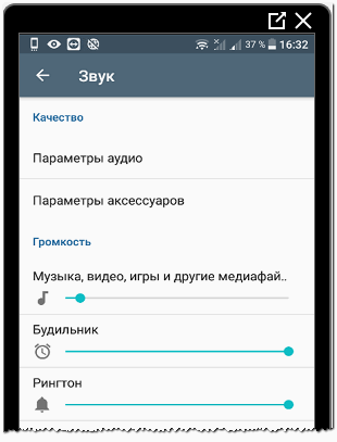 parametry-zvuka-dlya-intagrama.png