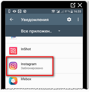 instagram-nastroyki-uvedomleniy.png