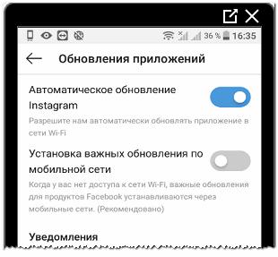 avtomaticheskoe-obnovlenie-v-nastroykah-instagrama.png