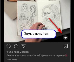 zvuk-otklyuchen-v-instagrame.png