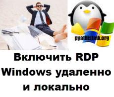 RDP-Windows.jpg