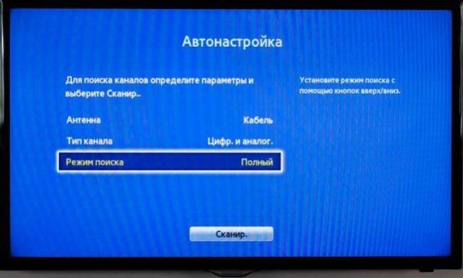 Avtonastrojka-e1489755642353.jpg