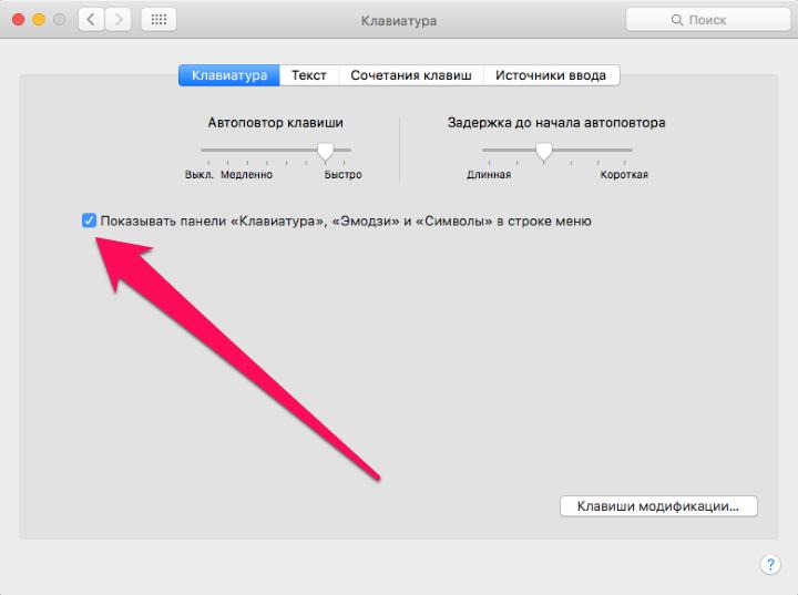 Как открыть экранную клавиатуру соспециальными символами вOSX