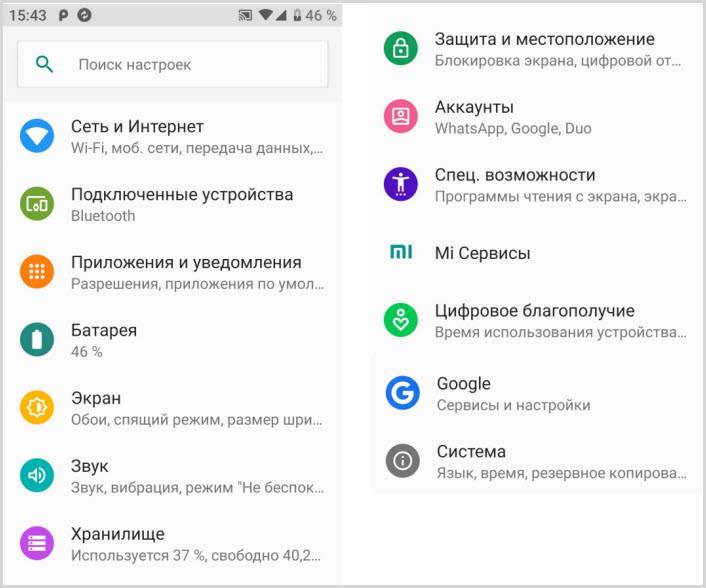 obshhie-nastrojki-android-9.jpg