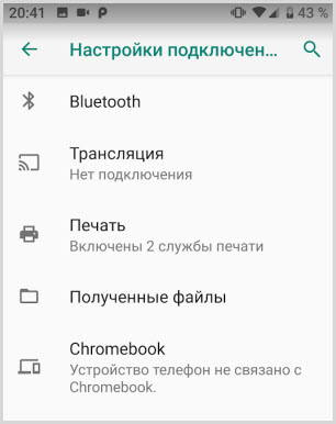 nastrojki-podklyucheniya.jpg
