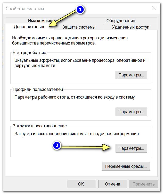 Parametryi-zagruzki-i-vosstanovleniya.png