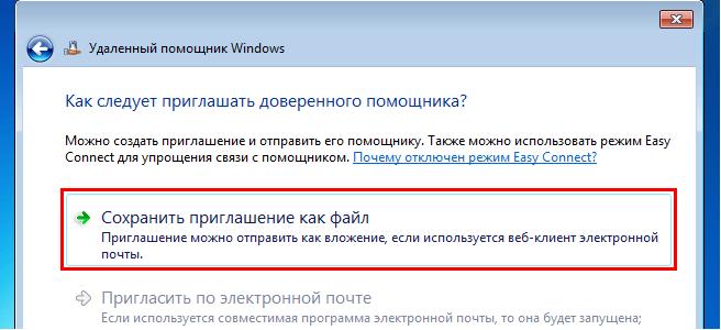 vybor-sposoba-priglosheniya.png