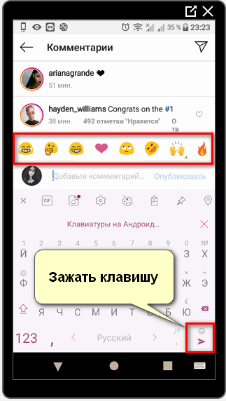 Zazhat-klavishu-dlya-Smajlikov-Instagram.png