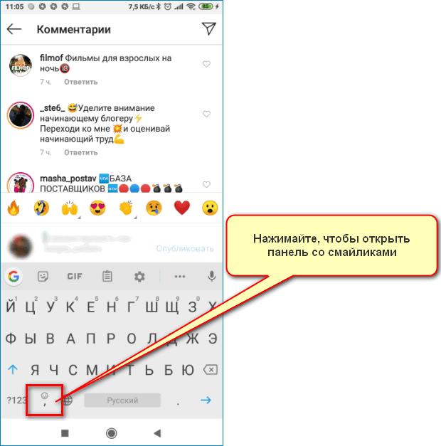 panel-so-smaylami-instagram.png